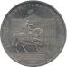 Монета 1 рубль, 1980г. Олимпиада-80