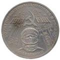 1 рубль, 1981г. 20 лет первого полета человека в космос - Гагарин, (VF)