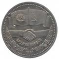 1 рубль, 1981г. Дружба навеки (VF)