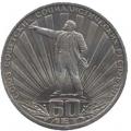 1 рубль, 1982г. 60 лет образования СССР (VF)