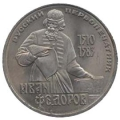 1 рубль, 1983г. 400 лет со дня смерти И. Фёдорова VF