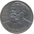 1 рубль, 1983г. 165 лет со дня рождения К. Маркса VF