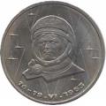 1 рубль, 1983г. 20 лет полета в космос В. Терешковой VF