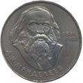 1 рубль, 1984г. 150 лет со дня рождения Д. И. Менделеева VF