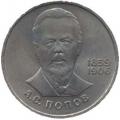 1 рубль, 1984г. 125 лет со дня рождения А. С. Попова VF