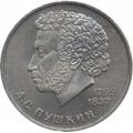 1 рубль, 1984г. 185 лет со дня рождения А. С. Пушкина VF