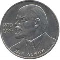 1 рубль, 1985г. 115 лет со дня рождения В. И. Ленина VF