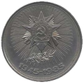1 рубль, 1985г. 40 лет Победы над Германией VF