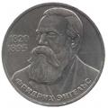 1 рубль, 1985г. 165 лет со дня рождения Ф. Энгельса VF