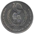 1 рубль, 1986г. Международный год мира VF