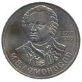 1 рубль, 1986г. 275 лет со дня рождения М. В. Ломоносова VF