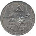 1 рубль, 1987г. 70 лет Октябрьской революции VF
