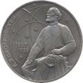 1 рубль, 1987г. 130 лет со дня рождения К. Э. Циолковского VF