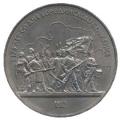 1 рубль, 1987г. 175 лет Бородино - барельеф VF