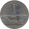 1 рубль, 1987г. 175 лет Бородино - обелиск VF