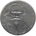 1 рубль, 1988г.