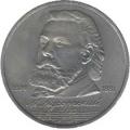 """1 рубль, 1989г. """"150 лет со дня рождения М. П. Мусоргского"""" обычн."""