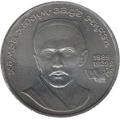 1 рубль, 1989г.