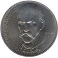 1 рубль, 1990г.