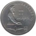"""1 рубль, 1991г. """"125 лет со дня рождиния П. Н. Лебедева"""" обычн."""
