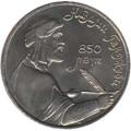 1 рубль, 1991г.