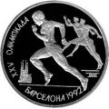 """1 рубль, 1991г. """"Олимпиада в Барселоне - Бег"""" Пруф"""