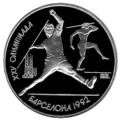 """1 рубль, 1991г. """"Олимпиада в Барселоне - Копьё"""" Пруф"""