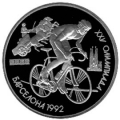 "1 рубль, 1991г. ""Олимпиада в Барселоне - Велосипед"", пруф"