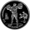 "1 рубль, 1991г. ""Олимпиада в Барселоне - Штанга"" Пруф"