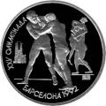 """1 рубль, 1991г. """"Олимпиада в Барселоне - Борьба"""" Пруф"""