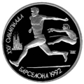"""1 рубль, 1991г. """"Олимпиада в Барселоне - Прыжки в длину"""" Пруф"""