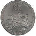 3 рубля, 1987г.