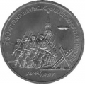 3 рубля, 1991г.
