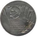 5 рублей, 1987г.