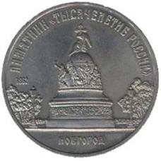 5 рублей, 1988г.