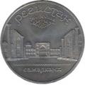 5 рублей, 1989г.