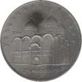 5 рублей, 1990г.