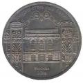 5 рублей, 1991г.