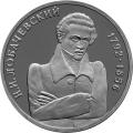 1 рубль, 1992г.
