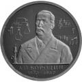 1 рубль, 1993г.