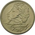 1 рубль, 1999г. А.С. Пушкин, СПМД, XF
