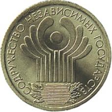 1 рубль, 2001г. 10 лет СНГ, СПМД, XF
