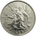 2 рубля, 2000г.
