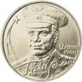 2 рубля, 2001г. Ю.А. Гагарин, СПМД, Cu-Ni