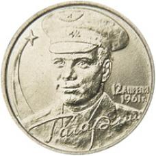 2 рубля, 2001г. Ю.А. Гагарин, ММД, Cu-Ni