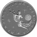 3 рубля, 1992г.