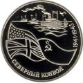 """3 рубля, 1992г. """"Северный конвой. 1941-1945 гг"""" Cu-Ni"""