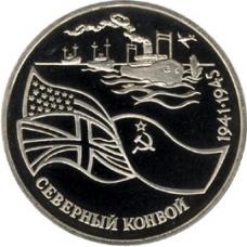 Монета 3 рубля 1992 Северный конвой. 1941-1945 гг, Cu-Ni