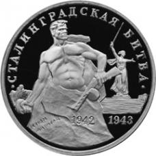 """3 рубля, 1993г. """"Сталинградская битва"""" пруф"""