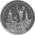 3 рубля, 1993г.
